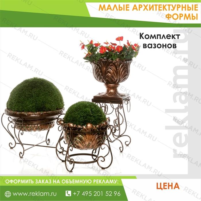 садовые вазоны для цветов купить