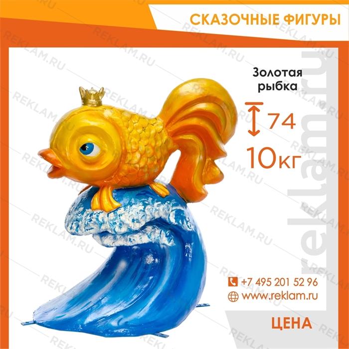 Парковая фигура Золотая рыбка