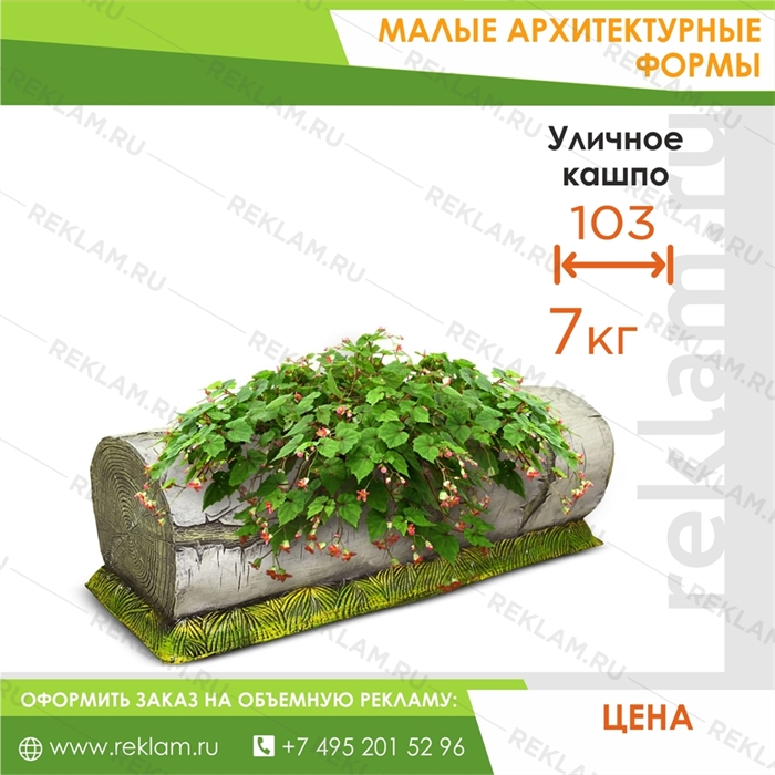 кашпо декоративное для цветов