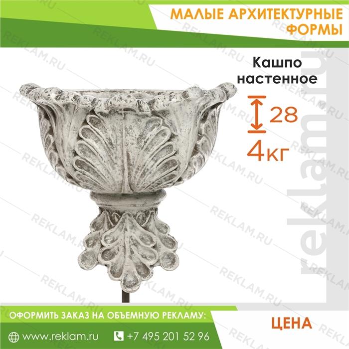кашпо настенное афина U08145BT
