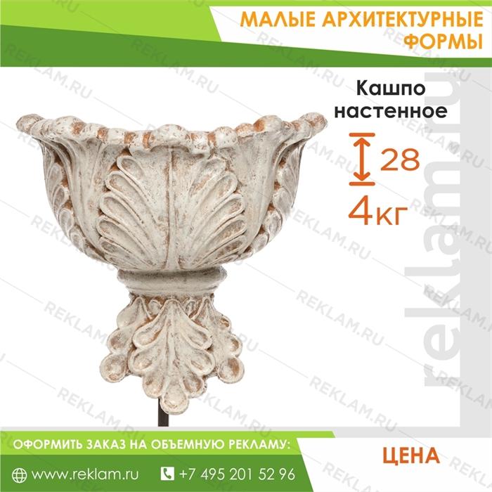 кашпо настенное афродита U08145M