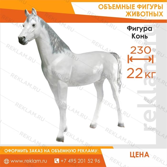 Фигура Конь