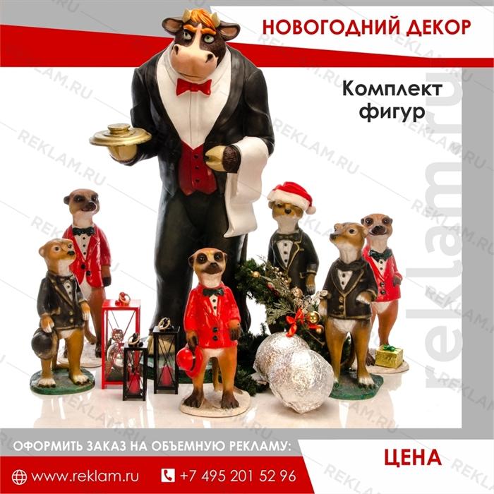 Комплект новогодних фигур Бык с сурикатами