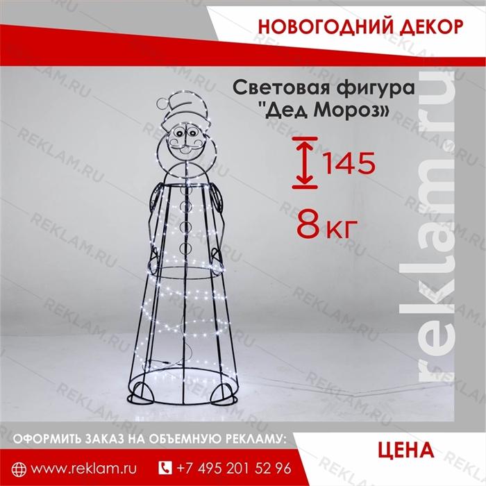 Световая фигура Дед Мороз