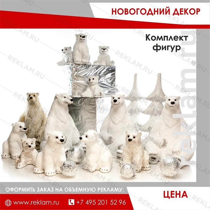 Комплект фигур Белые медведи