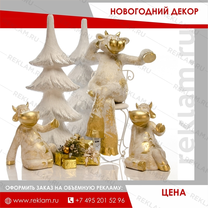 Объемные новогодние фигуры коровы