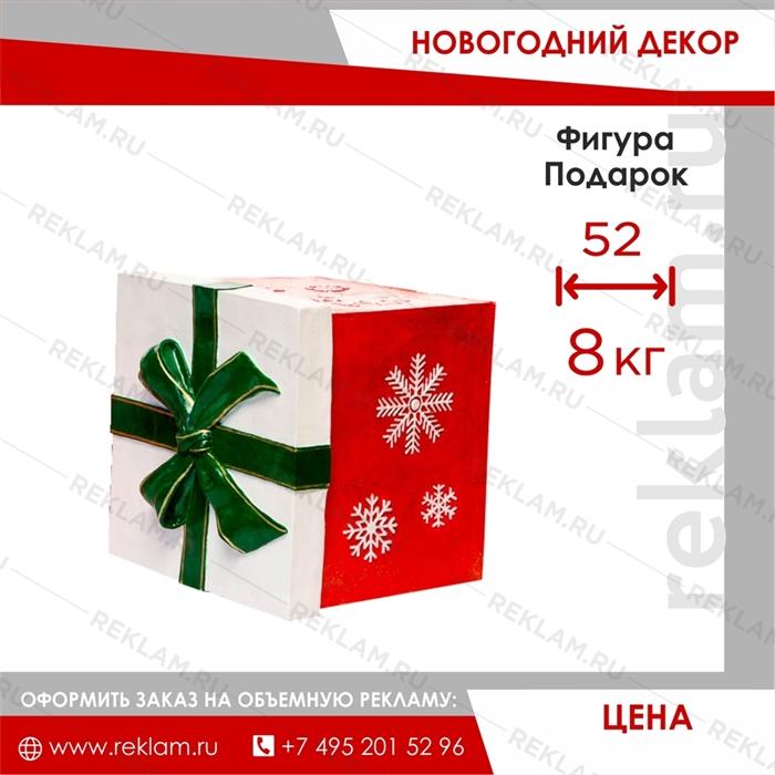 Новогодняя фигура Подарок