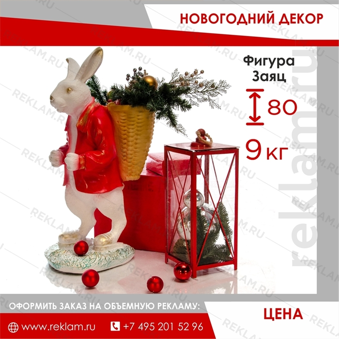 Фигура кашпо Заяц с корзинкой, полистоун, 80 см. - фото 25794