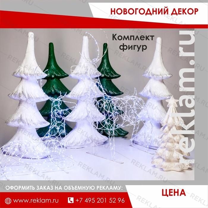 Комплект новогодних фигур для декора