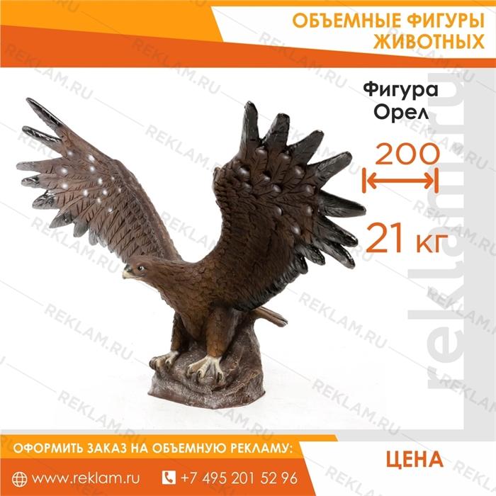 Фигура Орел большой, стеклопластик, 180 см. - фото 26273