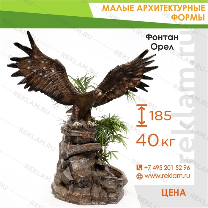Декоративный фонтан Орел