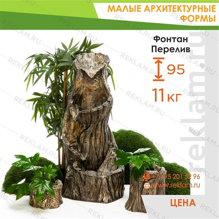 Декоративный фонтан Перелив