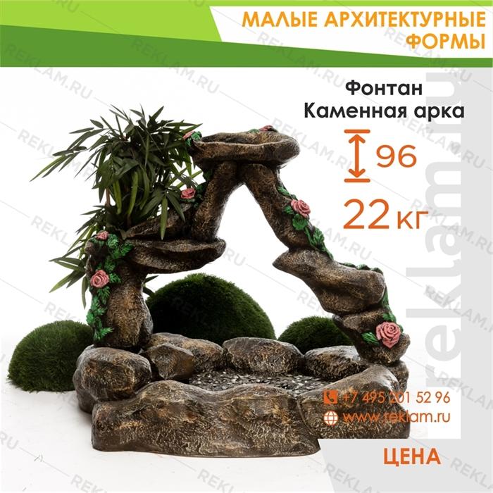 Фонтан Каменная арка