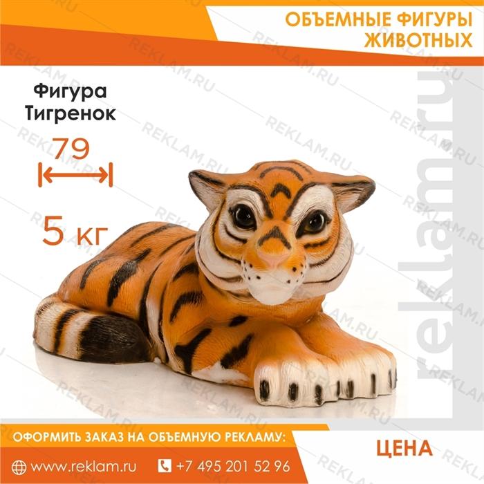Фигура тигренок мультяшный лежит