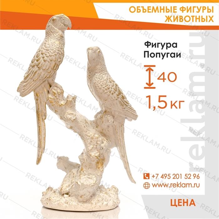 Интерьерные фигуры Попугаи на ветке