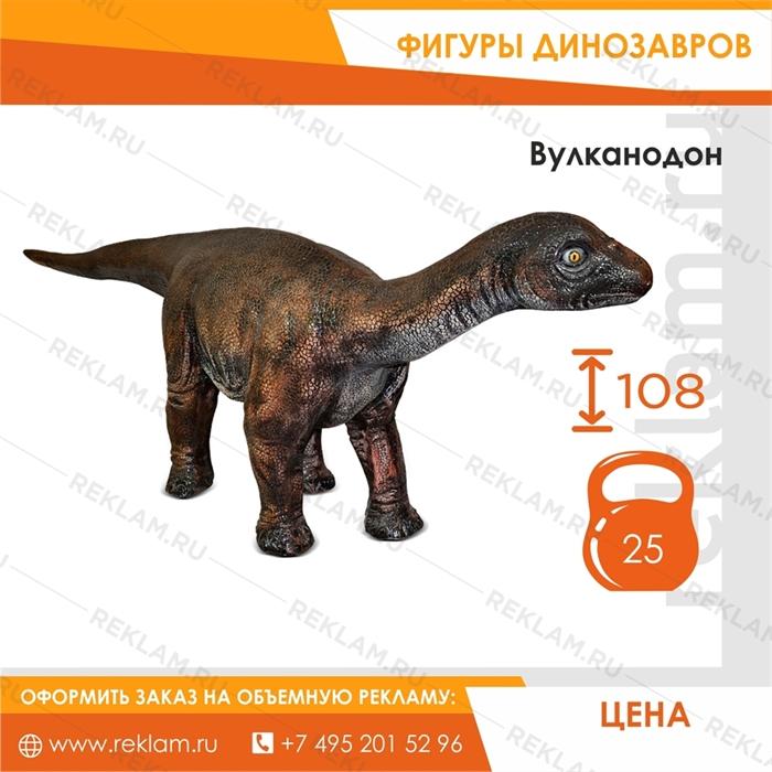 Фигура Вулканодон, пластик, 108 см. - фото 30390