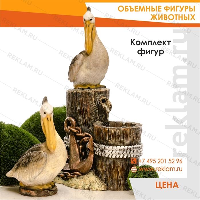 Комплект объемных фигур Пеликаны