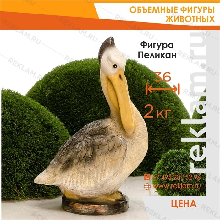 Объемная фигура Пеликан