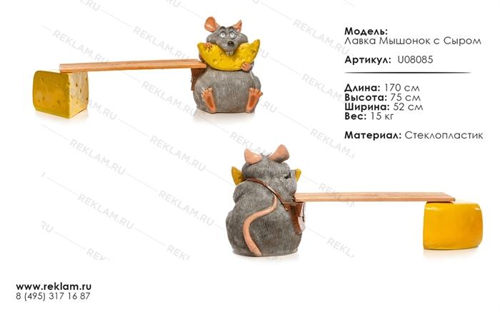 Скамейка Мышонок с Сыром