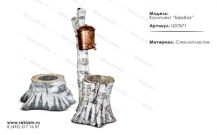 Комплект ландшафтных фигур Берёза U07871