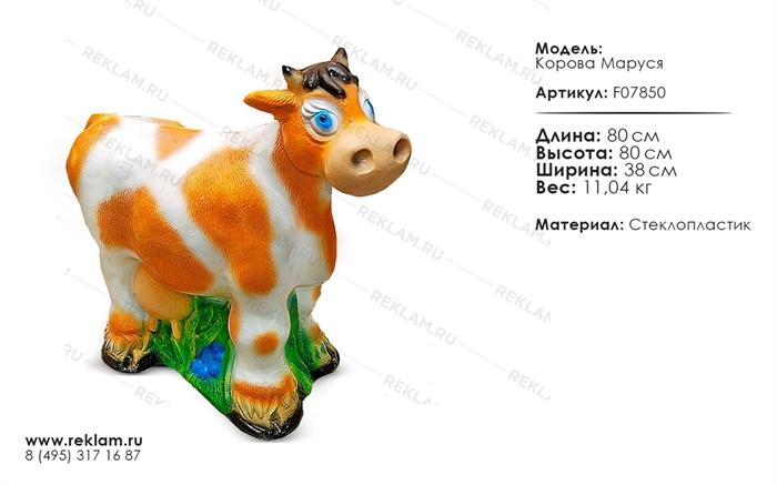 Объемная фигура Корова Маруся  U07540