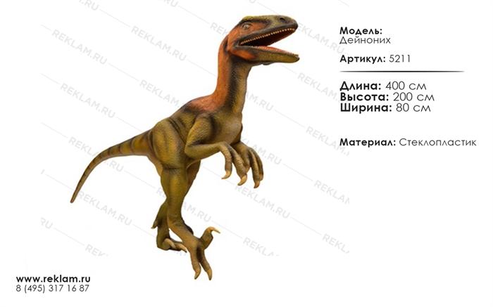 динозавр дейноних 5211