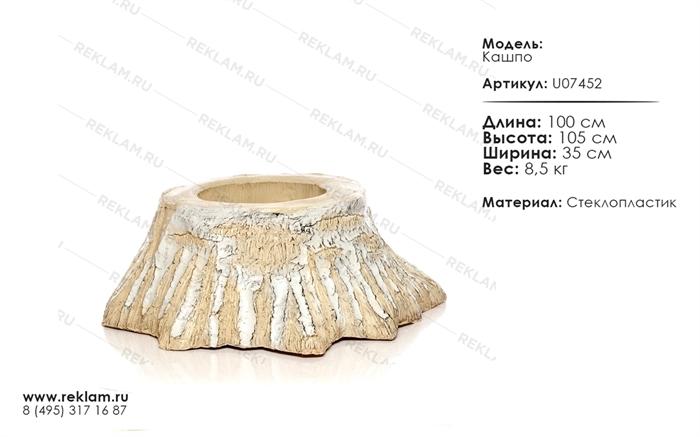 кашпо пень березовый U07452