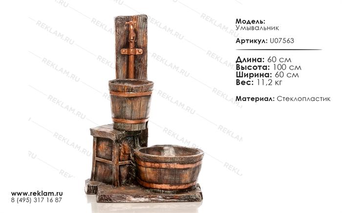 умывальник фонтан U07563