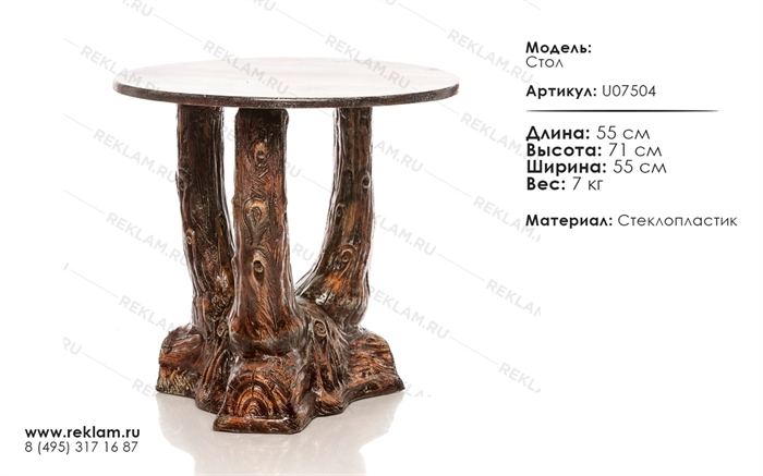 мебель из полистоуна стол U07504
