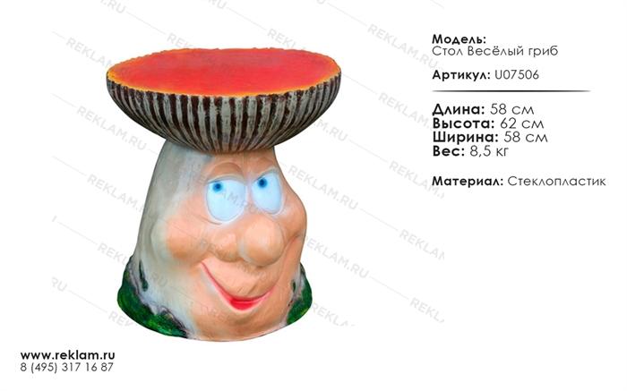 мебель из полистоуна стол детский весёлый гриб U07506