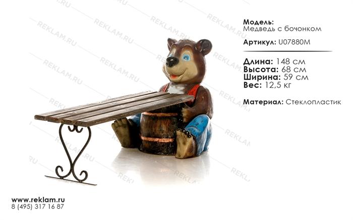 мебель из полистоуна скамейка медведь с бочонком U07880М