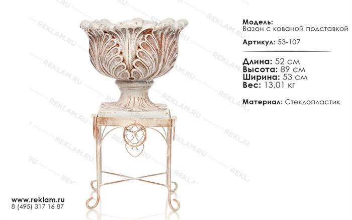 цветочный вазон с кованой подставкой 53-107