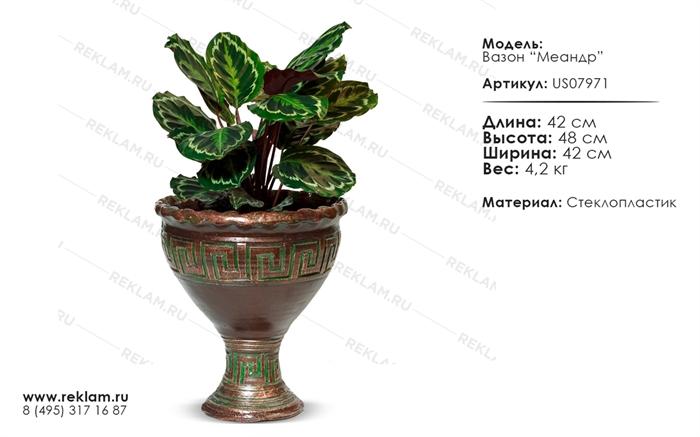 вазон в античном стиле меандр  US07971