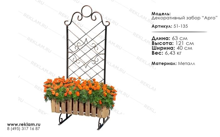 декоративный забор арго 51-135