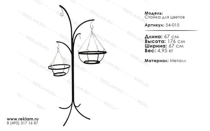 кованая вертикальная стойка 54-015