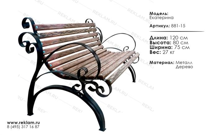 кованая садовая мебель скамейка екатерина 881-15