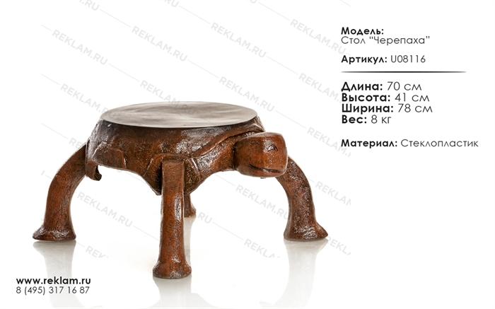 мебель из стеклопластика U08116