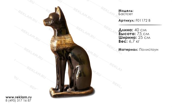 египетская кошка интерьерная фигура из полистоуна F01172 B