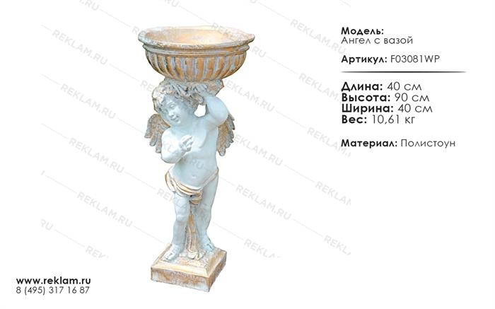 интерьерная фигура из полистоуна ангел с вазой F03081 WP