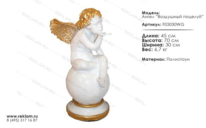 интерьерная фигура ангел воздушный поцелуй F03030 WG