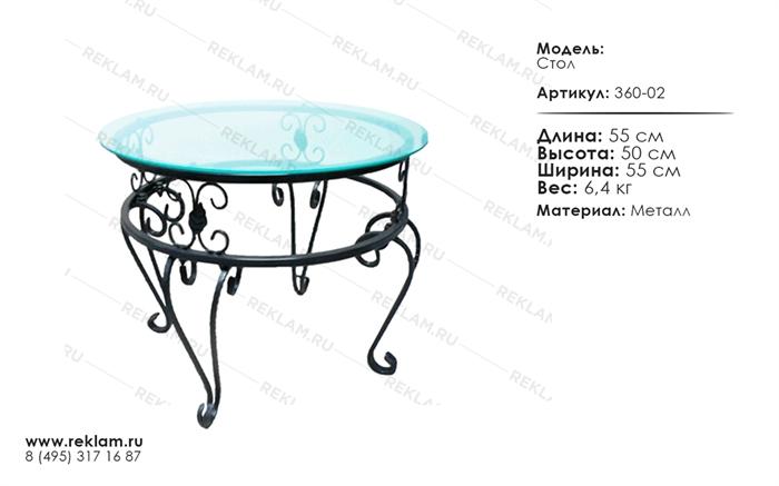стол кованый стеклянная столешница 360-02