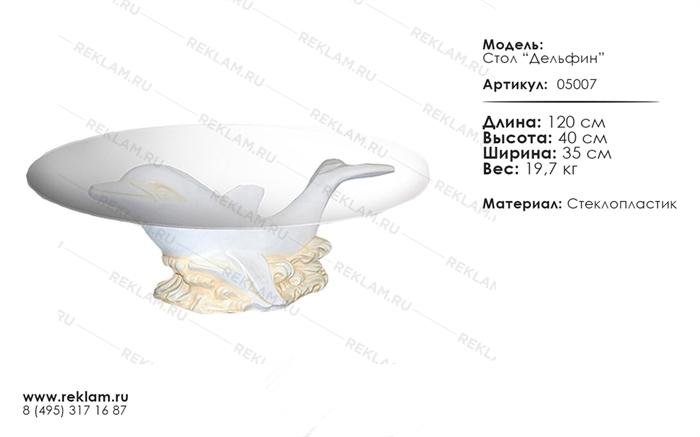 стол из стеклопластика дельфин  05007