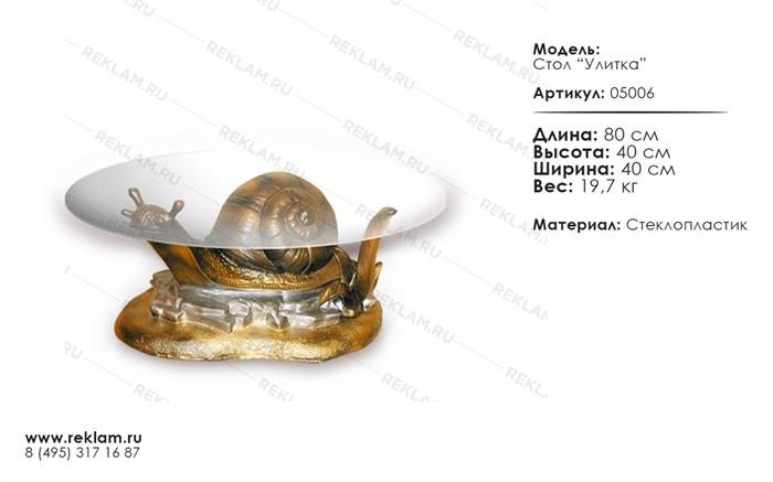 стеклянный стол из полистоуна 05006