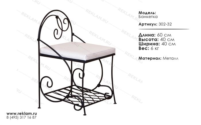 интерьерная кованая мебель бакетка 302-32