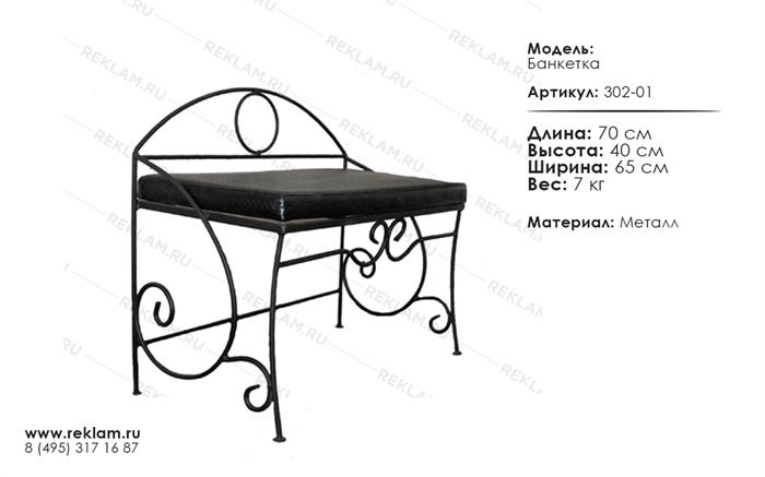 интерьерная кованая мебель банкетка 302-01