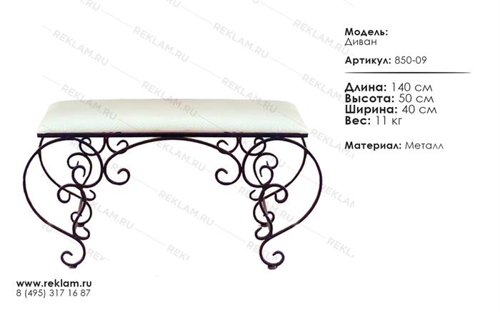 интерьерная кованая мебель банкетка 850-09