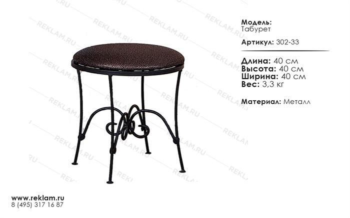 кованая мебель для ресторана табурет 302-33
