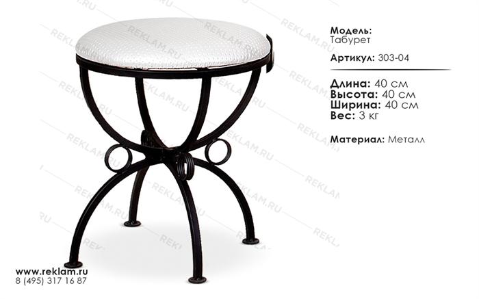 кованая мебель для кафе табурет 303-04