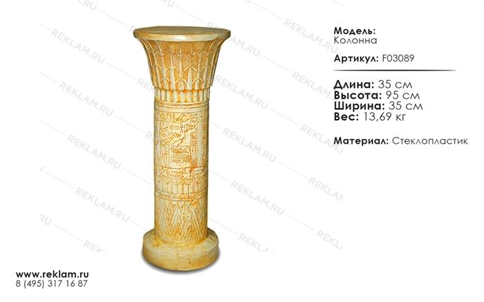 интерьерный декор из полистоуна колонна египетская  F03089