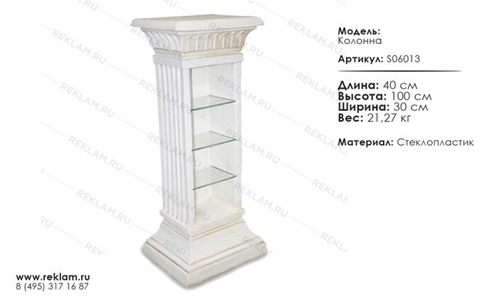 интерьерный декор из стеклопластика колонна с полками  S06013
